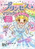 プリンセス☆マジック(4)おねがい! 魔法をとかないで!