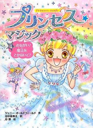 プリンセス☆マジック(4)おねがい! 魔法をとかないで!の詳細を見る