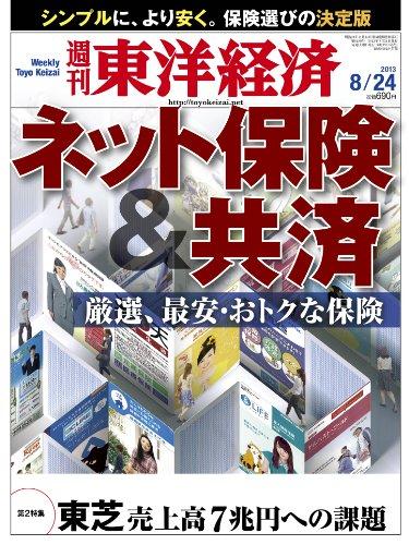 週刊 東洋経済 2013年 8/24号 [雑誌]の詳細を見る