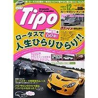 Tipo (ティーポ) 2008年 12月号 [雑誌]