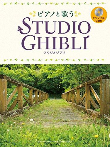 ピアノと歌う スタジオジブリ 【ピアノ伴奏CD付】の詳細を見る