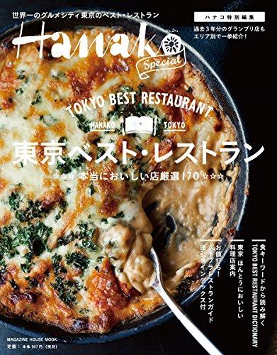 Hanako SPECIAL 東京ベスト・レストラン: 本当においしい店厳選170 (マガジンハウスムック)