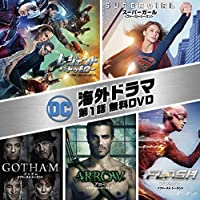 DC海外ドラマ第1話無料DVD