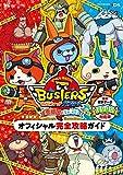 妖怪ウォッチバスターズ オフィシャル完全攻略ガイド 月兎組対応版 (ワンダーライフスペシャル NINTENDO 3DS)