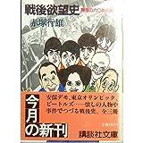 戦後欲望史 (黄金の六〇年代篇) (講談社文庫)