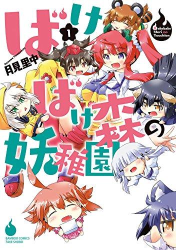 ばけばけ森の妖稚園 1 (バンブーコミックス WINセレクション)
