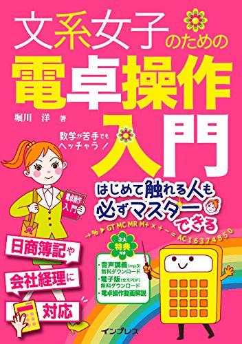 (音声講義・全文PDF付)文系女子のための電卓操作入門 (文系女子シリーズ)の詳細を見る