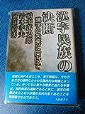 漢字民族の決断―漢字の未来に向けて