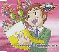 デジモンアドベンチャー02ベスト・パートナー(3)泉光子郎&テントモン