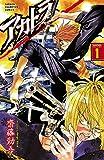 アカトラ 1 (少年チャンピオン・コミックス)