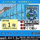萩原工業 エコファミリーシート ♯3000 ブルー 5.4m×7.2m【同梱・代引不可】