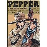 PEPPER (ぶんか社コミック文庫)