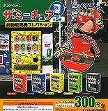ザ・ミニチュア 自動販売機コレクション 全5種セット ガチャガチャ