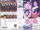 櫻の園 [VHS]