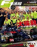 F1 (エフワン) 速報 2018 Rd (ラウンド) 02 バーレーンGP (グランプリ) 号 [雑誌] F1速報