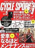 CYCLE SPORTS (サイクルスポーツ) 2011年 05月号 [雑誌]
