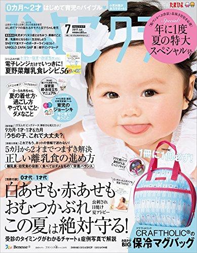 ひよこクラブ 2017年7月号 [雑誌]