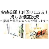 実績公開!利回り113%!貸し会議室投資 ~実績と運用のコツを公開します~