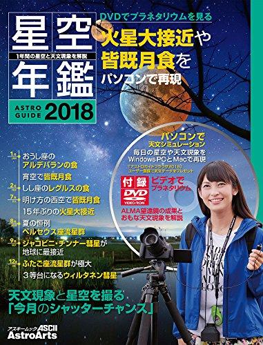 1年間の星空と天文現象を解説 ASTROGUIDE 星空年鑑2018 DVDでプラネタリウムを見る 火星大接近や皆既月食をパソコンで再現 (アスキームック)