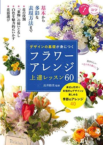 デザインの基礎が身につく フラワーアレンジ 上達レッスン60 (コツがわかる本!)