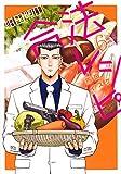 紺田照の合法レシピ(6) (KCデラックス 月刊少年マガジン)