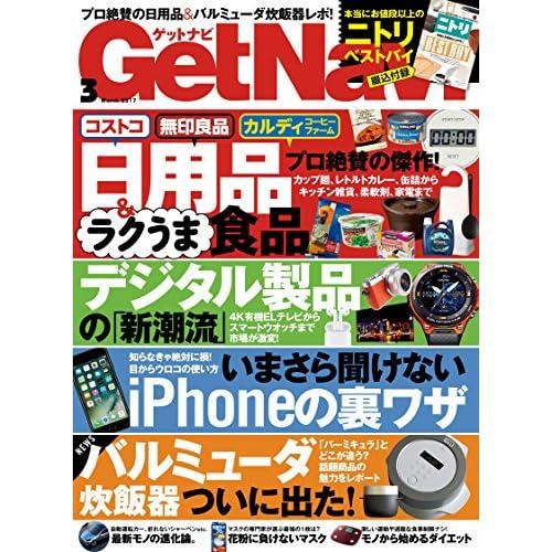GetNavi 2017年3月号 [雑誌]