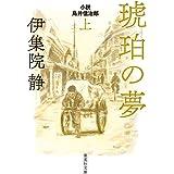 琥珀の夢 上 小説 鳥井信治郎 (集英社文庫)