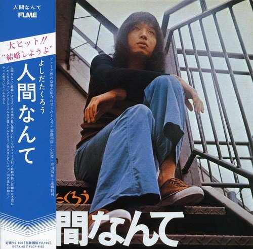 吉田拓郎おすすめ楽曲を紹介!カラオケでも歌える曲を大ヒットシングル&アルバムから厳選!の画像