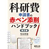 科研費申請書の赤ペン添削ハンドブック 第2版