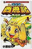 ゴゴゴ西遊記ー新悟空伝ー 第1巻 (コロコロドラゴンコミックス)