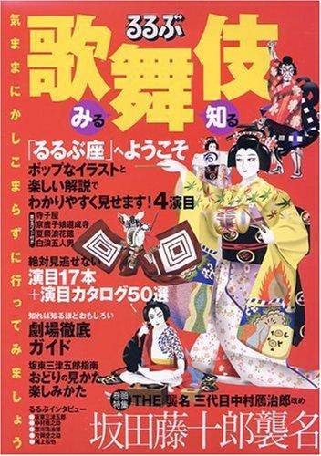 みる知る歌舞伎—どれから観る?厳選おすすめ71演目 歌舞伎座徹底ガイドで遊びつくそう (JTBのMOOK—るるぶ)