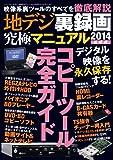 地デジ裏録画究極マニュアル2014 最新版 (三才ムックvol.700)