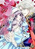 公爵様の愛玩花嫁 分冊版2話 (乙女ドルチェ・コミックス)
