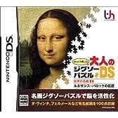 ゆっくり楽しむ大人のジグソーパズルDS 世界の名画1 ルネサンス・バロックの巨匠