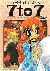 ミッドナイトレストラン 7to7 6巻 (まんがタイムコミックス)