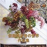 假屋崎省吾の世界作品集