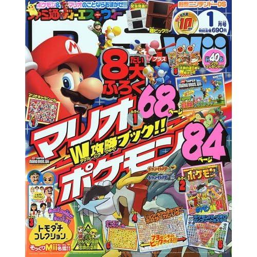 ファミ通DS+Wii (ウィー) 2010年 01月号 [雑誌]