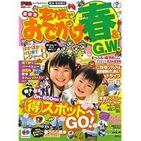 まっぷる 関東・首都圏発 家族でおでかけ 春&GW号 (まっぷるマガジン)