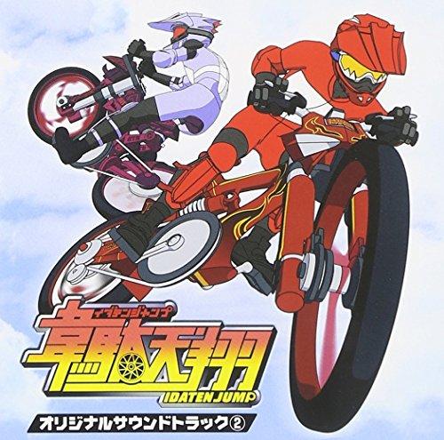 韋駄天翔 オリジナルサウンドトラック(2)