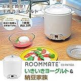 ヨーグルト・発芽玄米・甘酒・納豆メーカー ROOMMATE TDP-A700