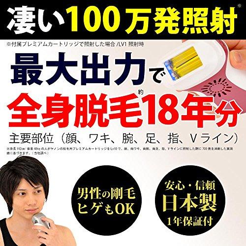 脱毛器 日本製 パールホワイト まゆ毛脱毛器付 家庭用 フラッシュ式 3枚目のサムネイル