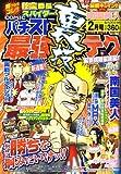 コミックパチスロ裏技最強テク 2007年 02月号 [雑誌]