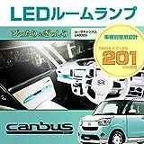 新発売☆ ピッタリサイズ設計! MOVE canbus ムーヴ キャンバス LA800S LA810S ルームランプ 2ピースセット 67×3チップSMD LED ムーブ CANBUS