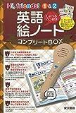 Hi,friends! 1&2 英語絵ノート コンプリートBOX: しゃべるペン付き ([バラエティ])