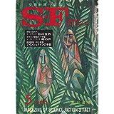 S-Fマガジン 1966年05月号 (通巻81号)