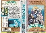 アニメ三銃士(12) [VHS]