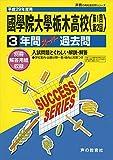國學院大學栃木高等学校 平成29年度用 (3年間スーパー過去問To1)