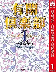 有閑倶楽部 カラー版 1 (りぼんマスコットコミックスDIGITAL)