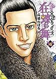土竜の唄外伝~狂蝶の舞~(4) (ヤングサンデーコミックス)