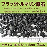 ブラックトルマリン原石 (長径約0.5cm?1.5cm) 1kg A01S-3